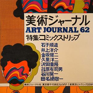 k.tanaami artjournal-3.JPG