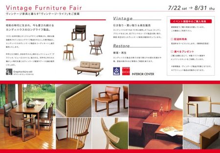 vintagefair_ura-624x435.jpg