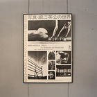 eikoh hosoe '89exhibition-1.jpg