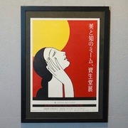 shiseido_bitotino_meme_poster23 2.jpg