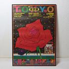 1975年 粟津 潔デザイン 第1回「東京展」B1ポスター  企画 :岡本太郎/中村正義 企画