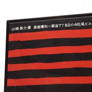 山崎英介展 シルクスクリーンポスター