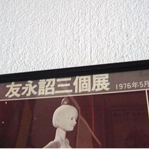 友永詔三 人形展ポスター