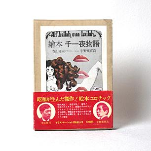 寺山修司x宇野亜喜良 秀作初版