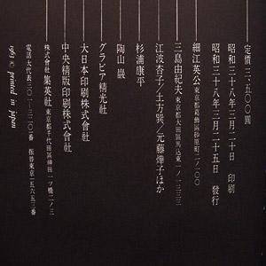 「薔薇刑」