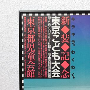 東京子供大会ポスター