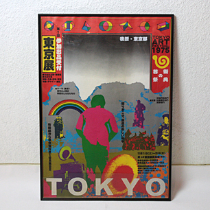 1975年 粟津 潔デザイン 第1回「東京展」B2ポスター