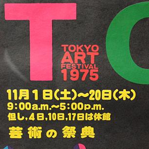 1975年