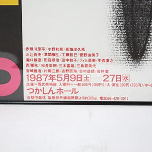 西武美術館 <br>「オブジェ 逸脱する物質」ポスター