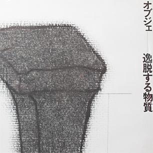 オブジェの台頭を促した挑発的展覧会ポスター