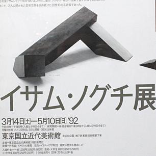 イサムノグチ展ポスター