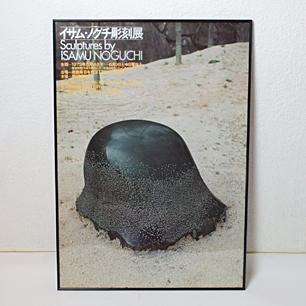 イサムノグチ彫刻展ポスター
