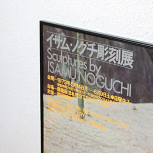 1973年開催、イサムノグチ彫刻展。