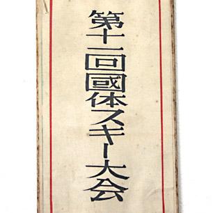 昭和31年 国体スキー大会 記念品
