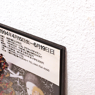 田名網敬一「版画の仕事」展<br> ポスター