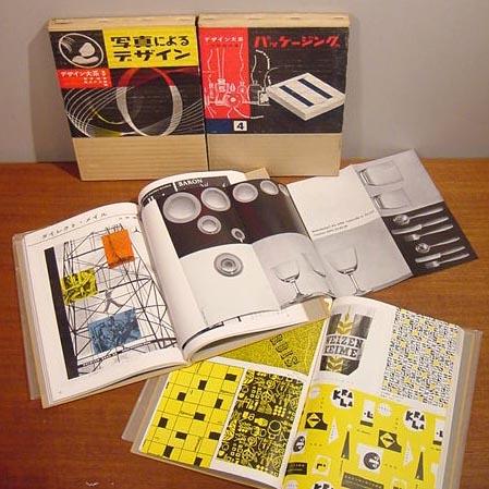 1954~1956年 ダビッド社<BR>「デザイン大系 全8巻」初版