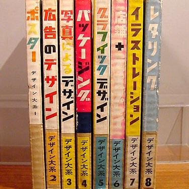 初版全8巻「デザイン大系」
