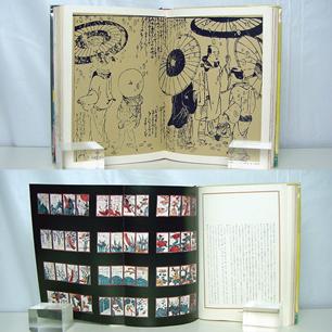 1972年 駸々堂発行<BR>「江戸のデザイン」<BR>草森紳一 著<BR>横尾忠則 装幀