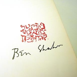 ABRAMS 「Ben Shahn」