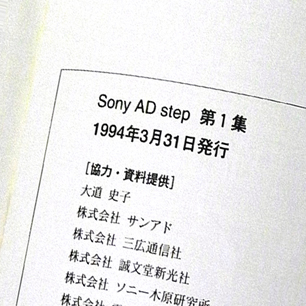 SONY AD step