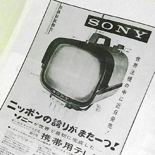 SONY全盛期の広告史