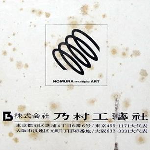 永井一正 凹凸レリーフ × Blue