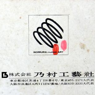 永井一正 凹凸レリーフ × Yellow