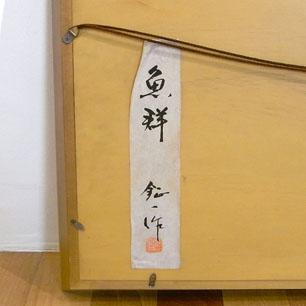 滝川鉦一 陶板飾り額 「魚群」