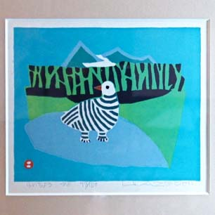 1978年 畦地梅太郎 木版画 「らいちょう」