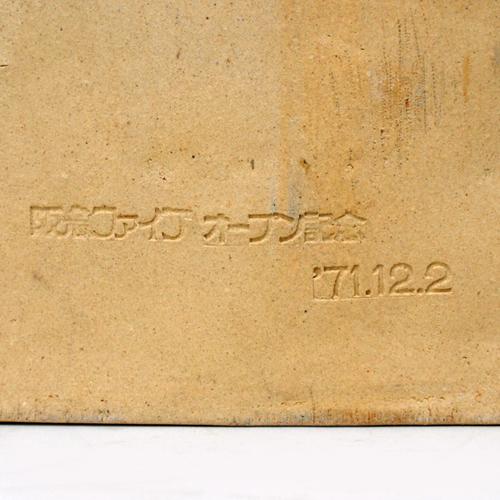 '71「阪急ファイブ」オープン記念品 竹田光佑 画 陶板