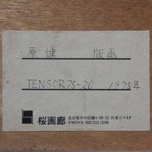 原健 1975年「TENSOR75-20」ED:32/45 リトグラフ