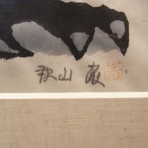 秋山 巌 木版画「医者」