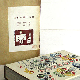 1964年発行「日本の郷土玩具」