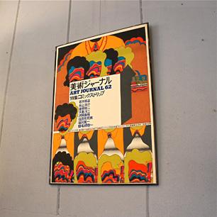 昭和42年 田名網敬一「美術ジャーナル / コミックストリップ」シルクスクリーンポスター