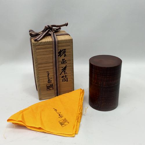 人間国宝「 川北良造 」 欅造 挽物 茶筒