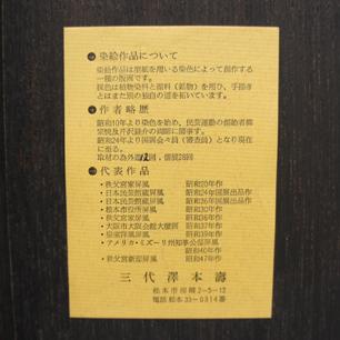 三代澤本寿 「抽象」型絵染パネル
