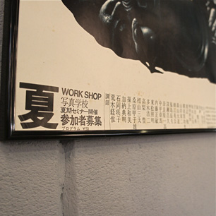 1974年~ 東松照明ほか「ワークショップ 写眞學校」募集ポスター