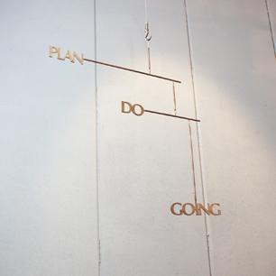 「PLAN-DO-GOING /  計画-実行-出発せよ!」