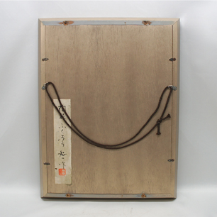 滝川 鉦一 陶板飾り額「梟」