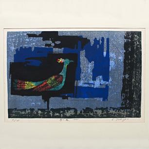 高木 志朗 木版画「夢の鳥」