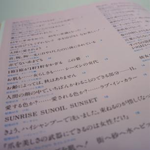 「資生堂宣伝史 」歴史・現代・花椿抄 全三巻