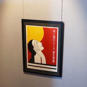 1998年 「美と知のミーム・資生堂展」シルクスクリーンポスター
