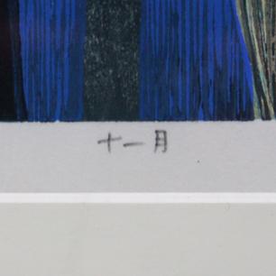 池田修三 木版画 「十一月」