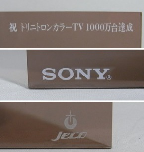 SONY「トリニトロンカラーTV 1000万台達成記念」ワールドクロック