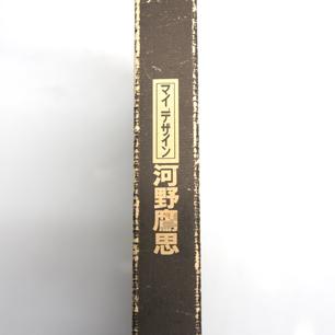 「河野鷹思 マイデザイン / TAKASHI KONO MY MOMENTUM 」