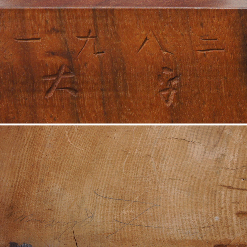 在銘 木彫作品 「犬守」