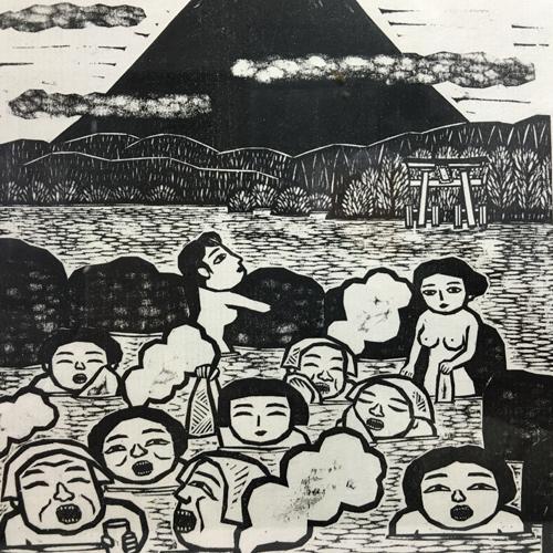 木田安彦 あの入浴剤「箱根」の木版画