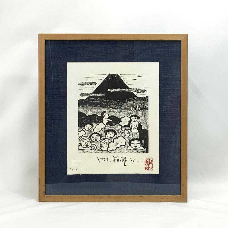 木田安彦 「箱根」 木版画