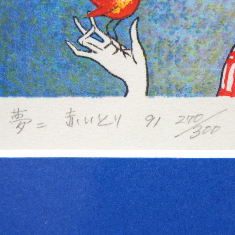 竹久夢二 原画 / 松永安生 彫摺 木版画「赤い鳥」